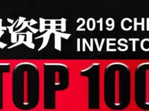 """毅达资本应文禄再次入围""""投资界TOP100投资人""""榜单"""