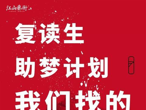 复读生,为梦想再战一次!江山艺术2020届复读生招生简章。