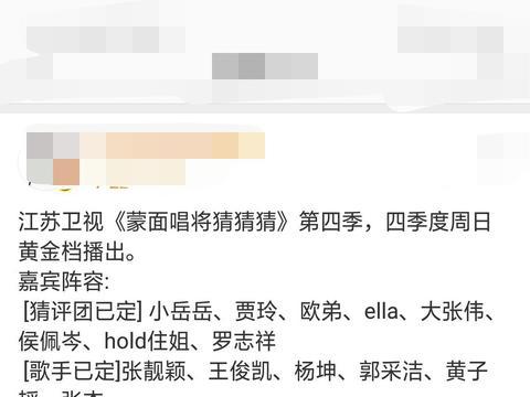 《蒙面唱将猜猜猜》第四季来了,王俊凯、黄子韬或将作为歌手参加