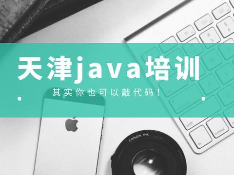天津java培训,其实你也可以敲代码!