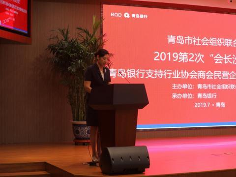 """青岛市""""会长沙龙""""活动在青岛银行成功举办"""