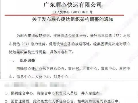 顺心捷达组织架构调整,顺丰快运负责人黄偲海出任新董事长