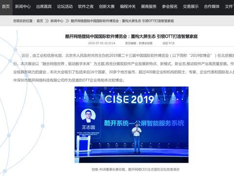 中国国际软件博览会:重构大屏生态 引领OTT打造智慧家庭