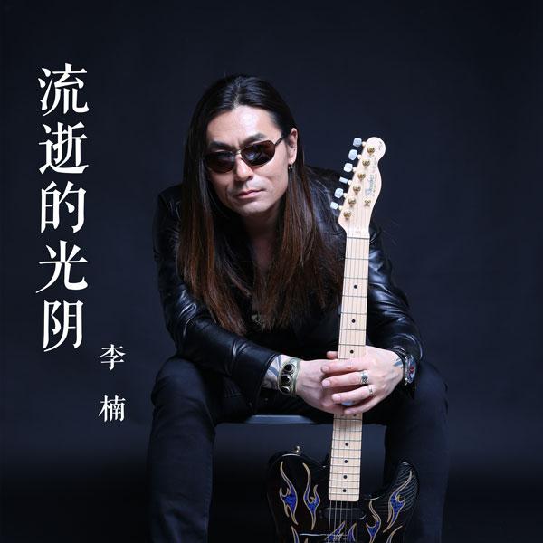 著名摇滚歌手李楠激情唱响山东乐陵 祝新中国成立70周年