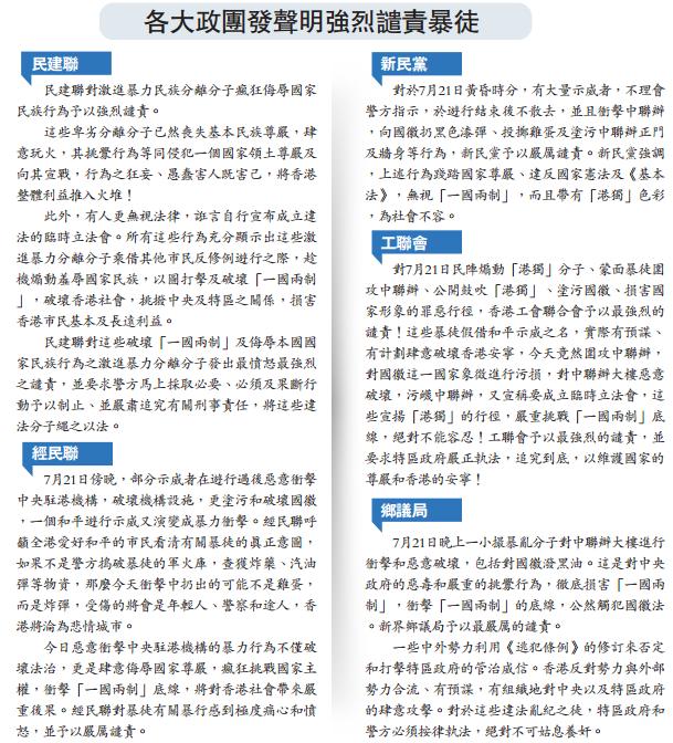 各大政治团体谴责暴徒 图自 《大公报》