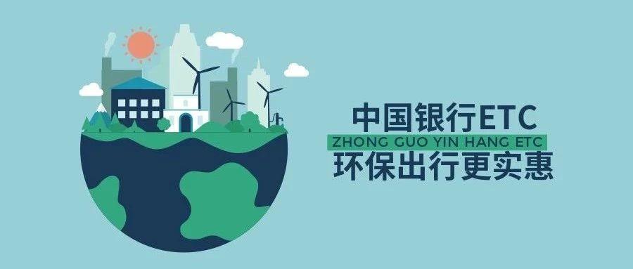 中国银行ETC,环保出行更实惠