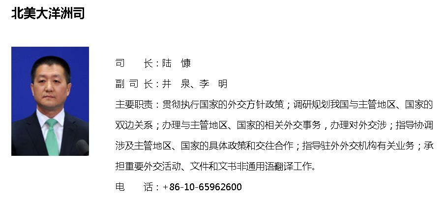 华春莹任外交部新闻司司长 陆慷调赴北美大洋洲司司长