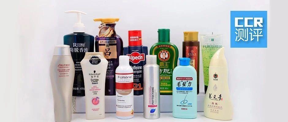 12款防脱洗发水测试:馥绿德雅、吕、资生堂、丰添、同仁堂检出禁用性激素!