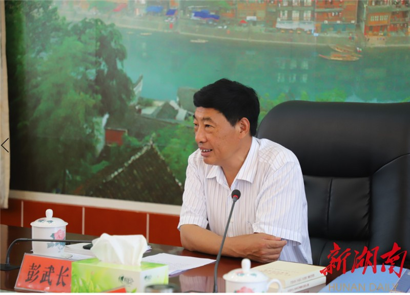 湘西州人大常委会传达学习习近平总书记对地方人大及其常委会工作作出的重要指示精神