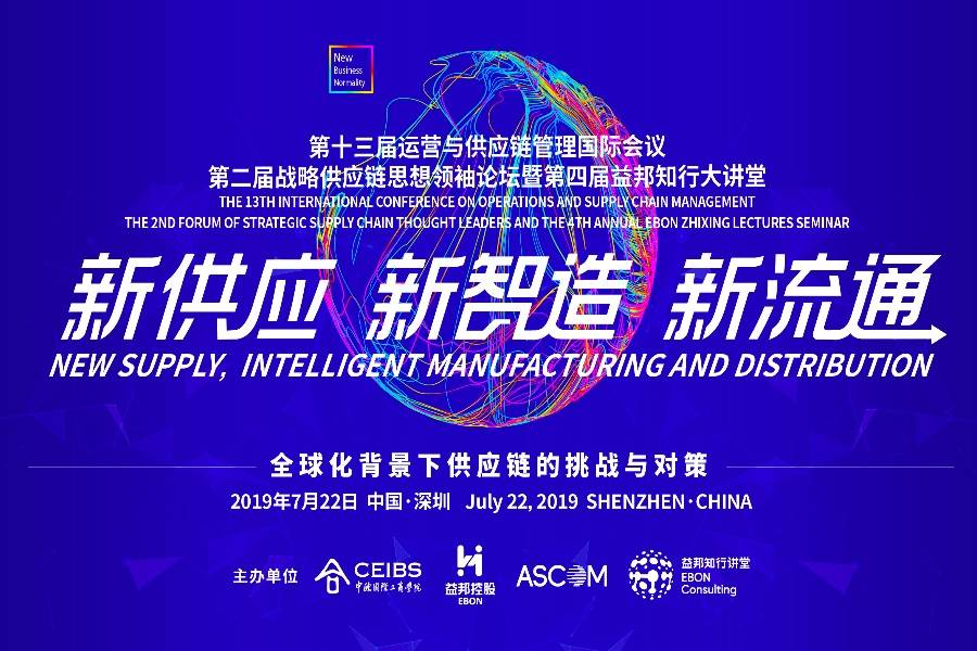 """第四届益邦知行大讲堂举办,聚焦""""全球化背景下供应链机遇与挑战"""""""