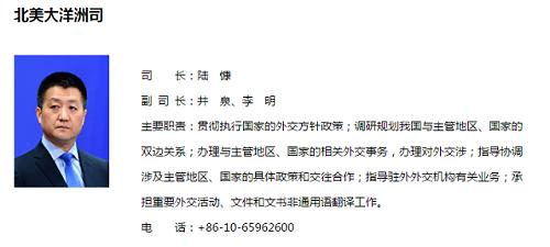 陆慷调任外交部北美大洋洲司任司长,华春莹接棒新闻司