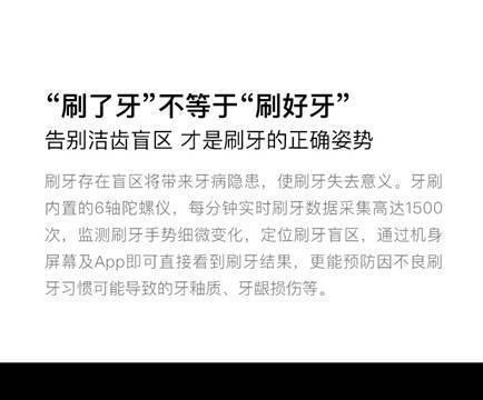 众筹14天爆卖5万支 Oclean X智能牙刷上架京东
