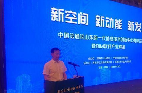 中国信通院山东新一代信息技术创新中心、济南BIM软件产业园双双
