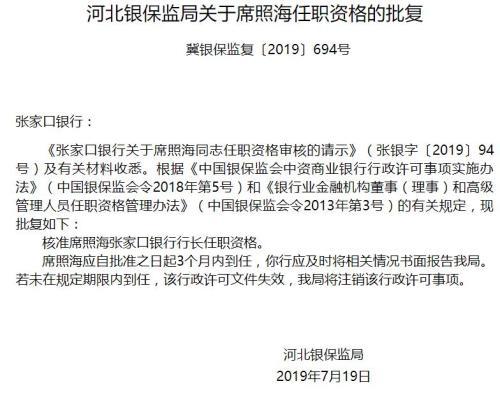 河北银保监局:核准席照海张家口银行行长任职资格
