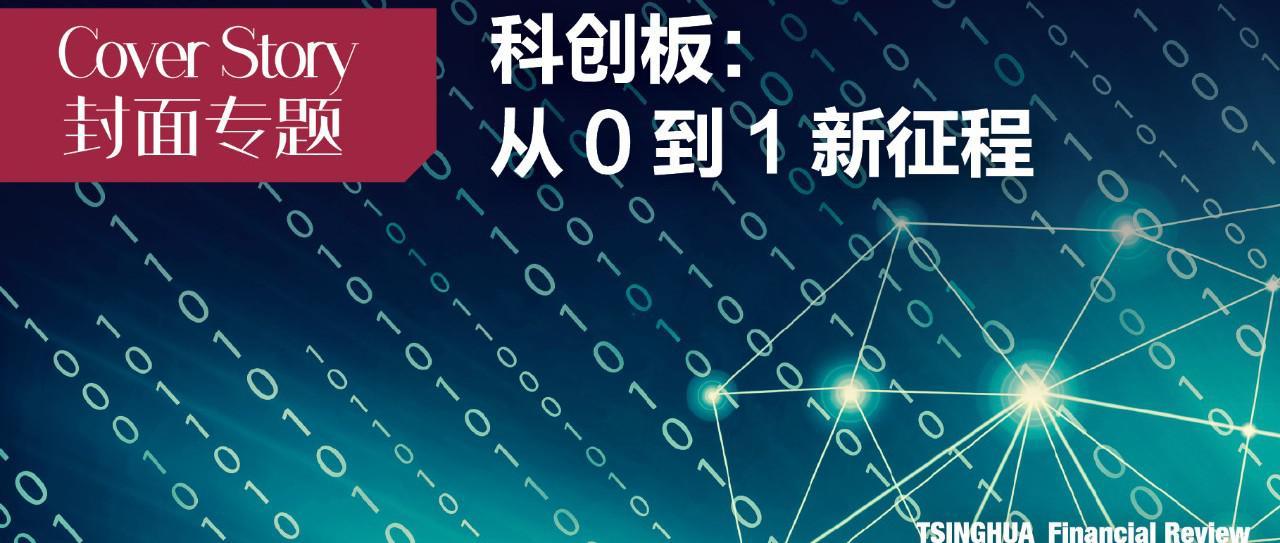 博时总裁江向阳:从0到1 科创板时代价值投资的新定义