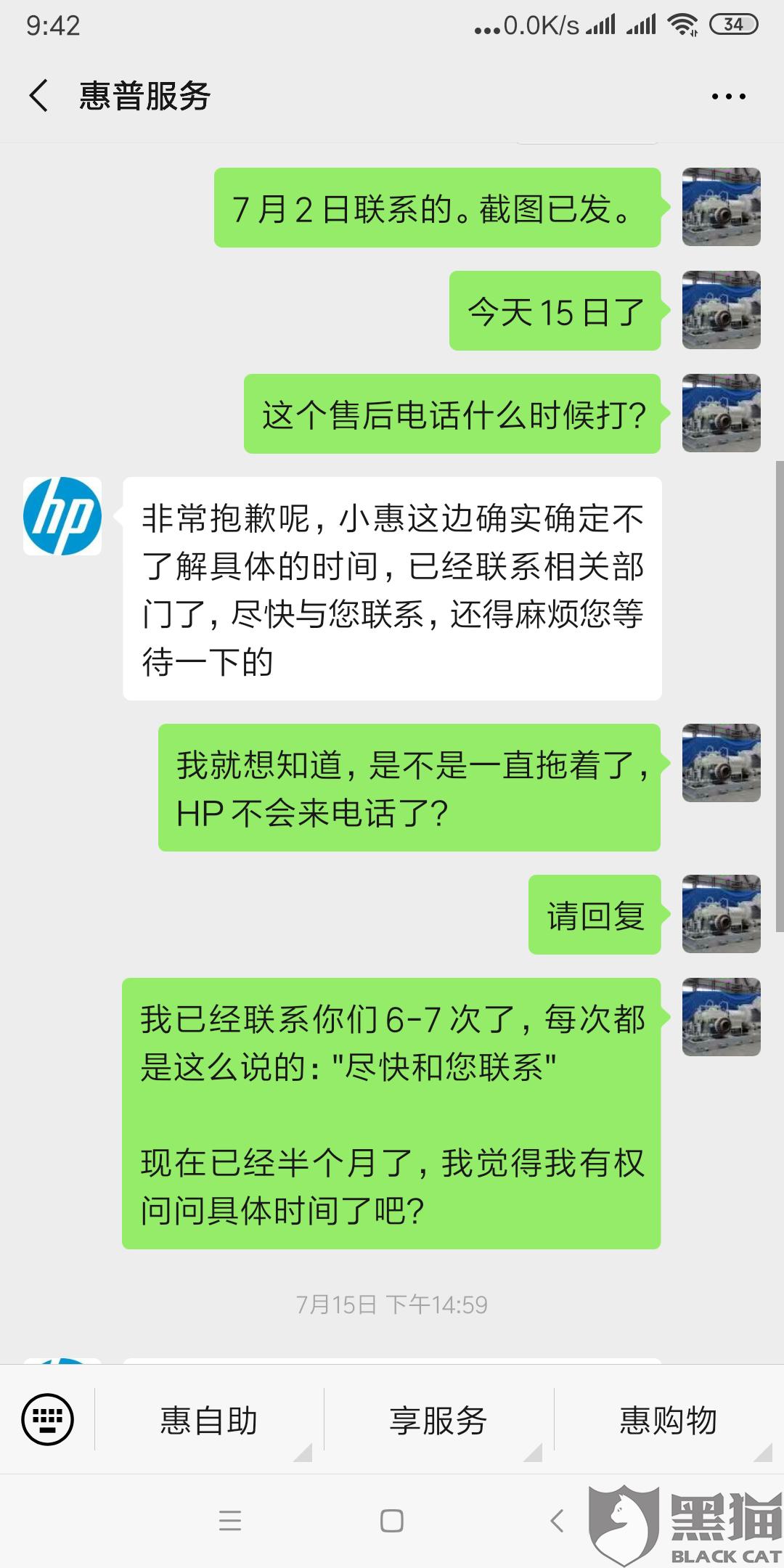黑猫投诉:惠普BIOS缺陷造成电池鼓包,联系客服25天,没有任何来电。