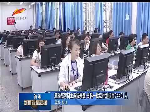 新疆高考自主选拔录取 本科一批次计划招生24491人