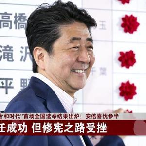 日本令和时代首场全国选举结束!安倍喜忧参半:连任成功修宪受挫
