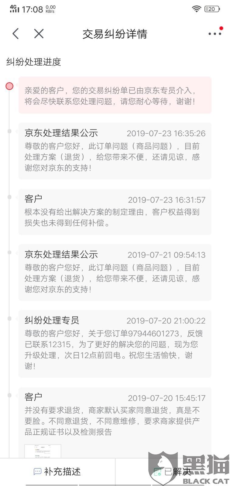黑猫投诉:四季沐歌家装建材旗舰店产品质量问题,京东专员33759偏袒商家,态度强横
