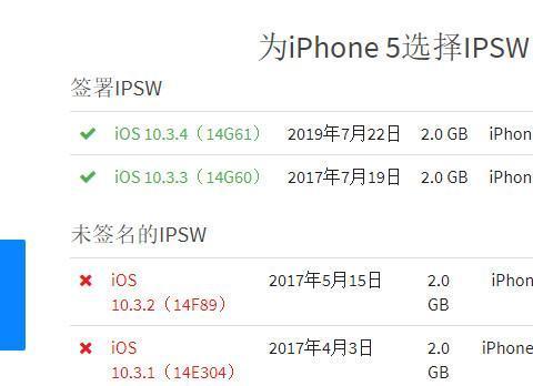 iOS9和iOS10新版本推出!老版本的意外更新