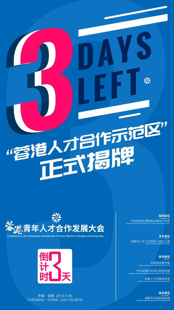 以人力资源协同发展促进蓉港发展 蓉港青年人才合作发展大会即将启幕