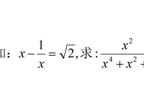 初二数学分式化简求值常考题,化繁为简,中考必会方法整体代入法