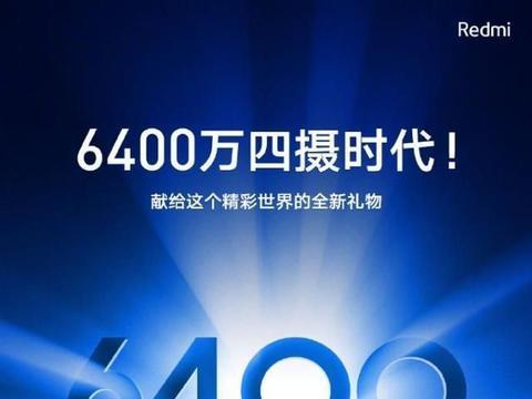 Redmi开启6400万像素四摄时代 单文件20M分辨率超8K电视