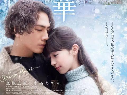 《雪之华》也拍电影版:人生第一次也是最后一次的恋爱