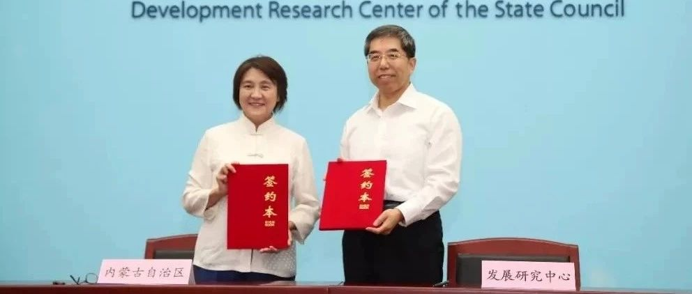 国务院发展研究中心与内蒙古自治区政府签署合作备忘录