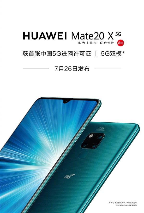 华为首款双卡双待5G手机8月开售,7.2寸屏幕加40W快充价格感人