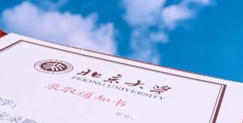 2019北京大学云南录取结束:录取42人,理科711分,100%满足专业