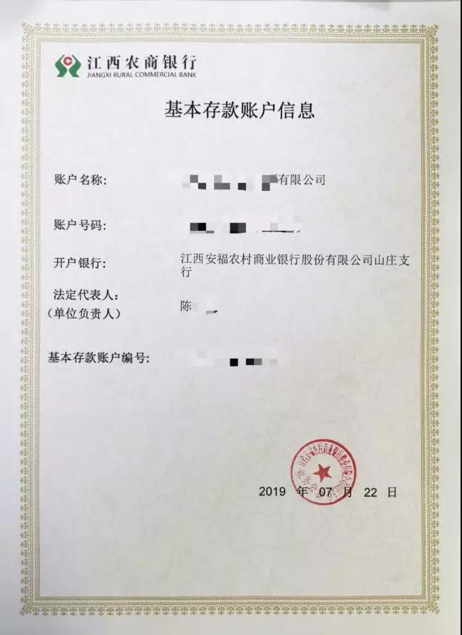 取消企业银行账户许可后,江西农商银行系统首笔企业开户业务当天落地