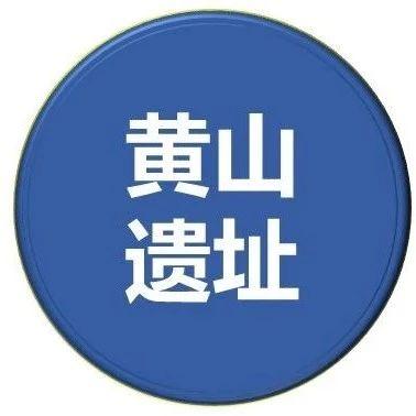 河南日报关注黄山遗址:南阳是中华文明探源的核心区
