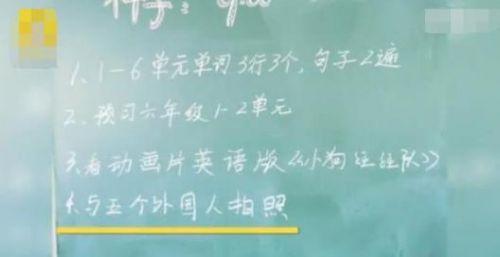 什么鬼?小学暑假作业合影外国人 家长气愤抵制