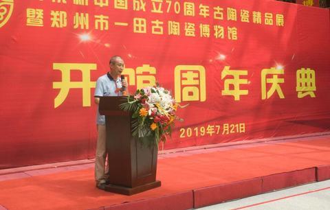庆祝新中国成立七十周年古陶瓷精品展在郑州举行