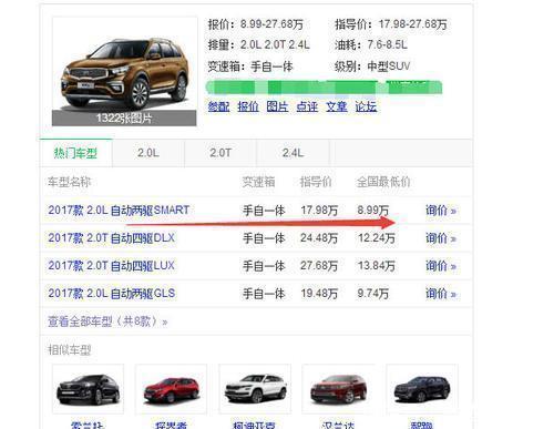 最落魄合资车,上市时叫板汉兰达,如今18万跌到8.99万还卖不动