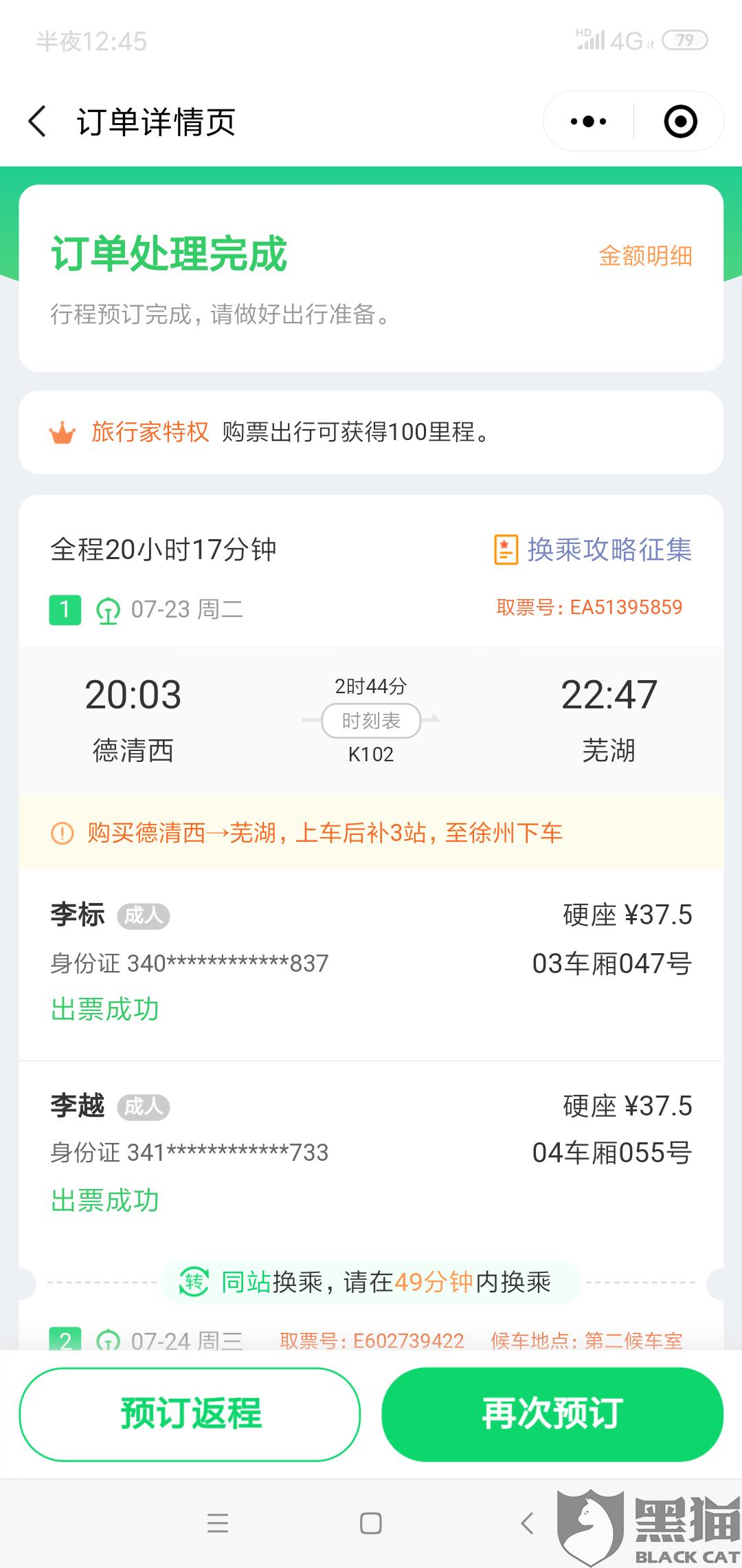 黑猫投诉:用微信支付里的同程艺龙购火车票遇钓鱼骗钱
