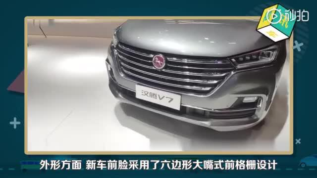 视频:日前,我们从官方获悉,汉腾V7车型正式上市