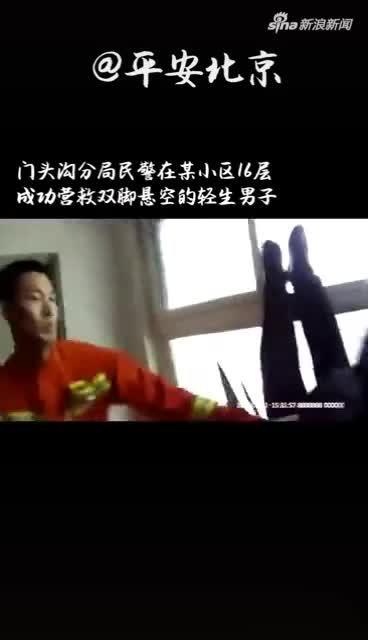 胆小勿点!这些年 北京警察的生死瞬间