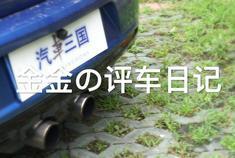 视频:【金金的评车日记】第一期——怀旧体验第六代大众高尔夫R