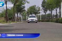 视频:汽车视频:深度试驾新一代吉利帝豪