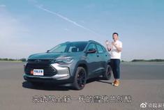 视频:竞争力回归,雪佛兰全新创酷微试车。