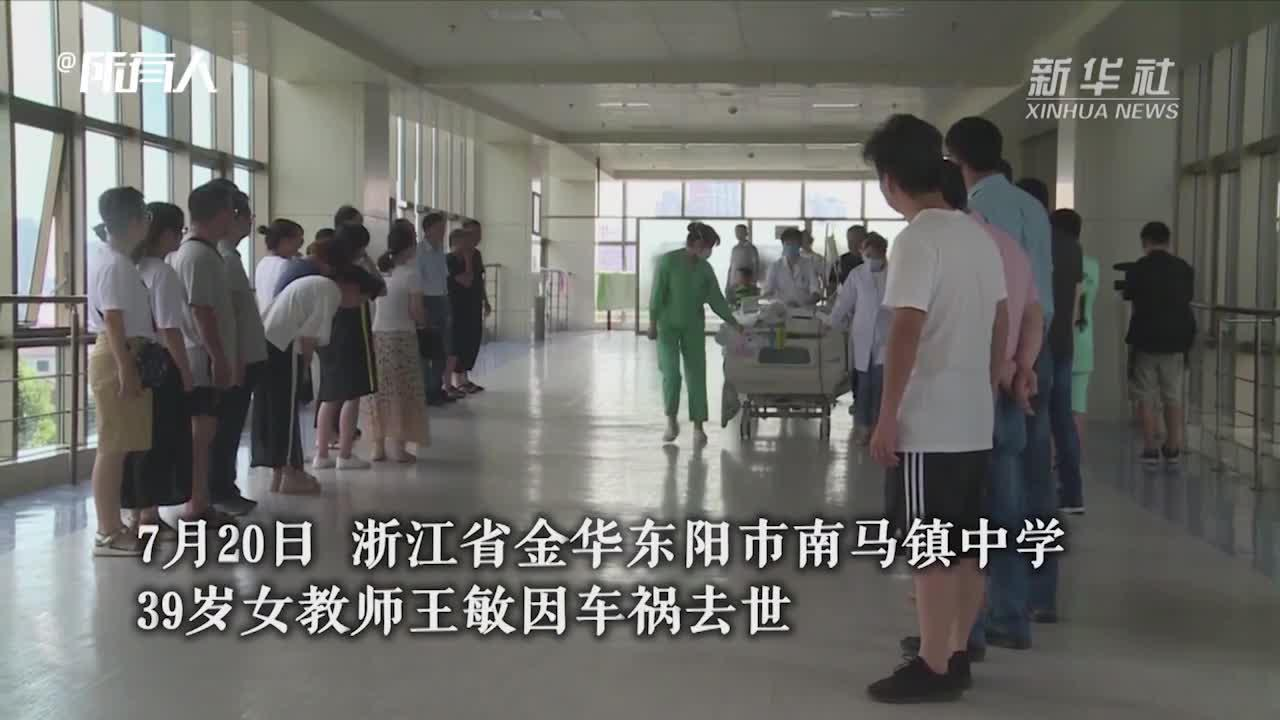 女教师车祸离世 捐献器官挽救3个家庭