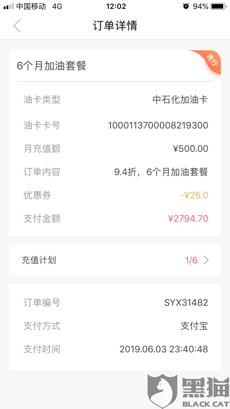 黑猫投诉:杭州飞轩网络科技有限公司旗下闪油侠APP无法维持正常运营,要求退款