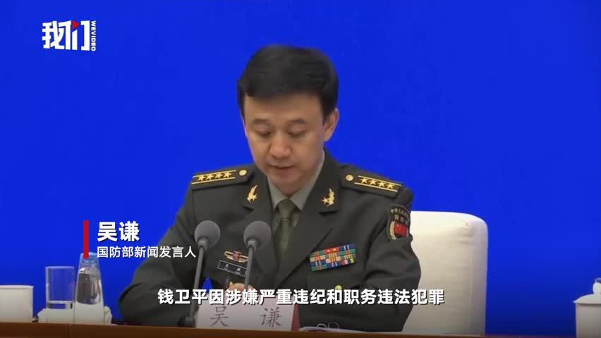 国防部回应装备发展部副部长钱卫平被查:未涉间谍案