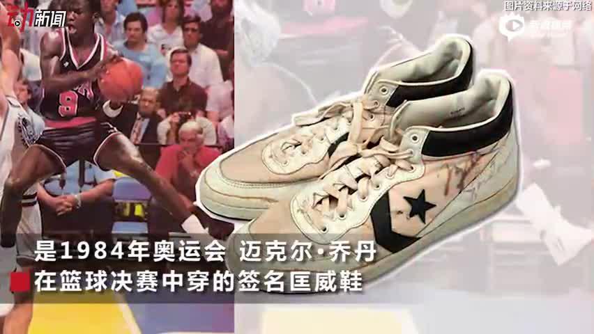 一双鞋300万!创下运动鞋世界最高拍卖纪录 - 动新闻 - 新京报网