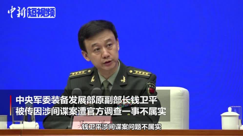 军委装备发展部原副部长钱卫平涉嫌严重违纪被查