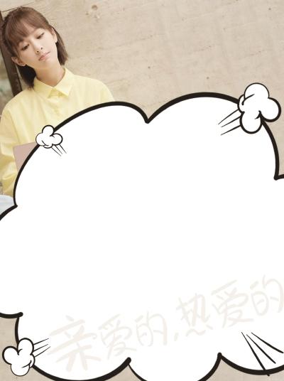 """《亲爱的,热爱的》全集泄露 杨紫:""""不要再散播了"""""""