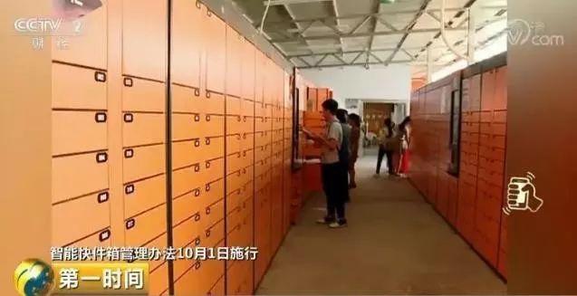 新规!10月1日起,包裹是否放智能快递柜将由收件人说了算!