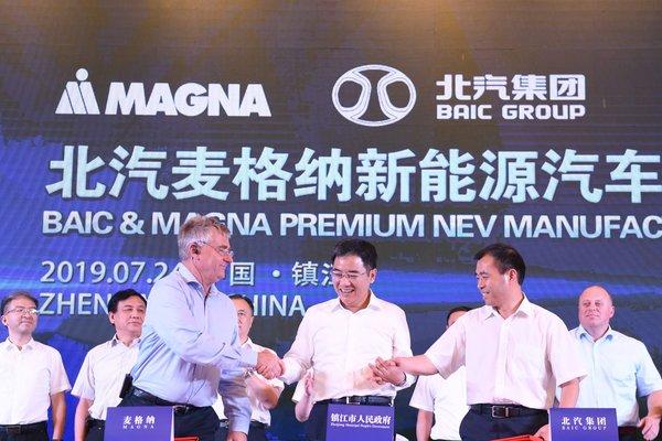 麦格纳庆祝在中国地区首个整车制造合资公司签约